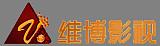 深圳维博广告,企业宣传片,三维动画,微电影