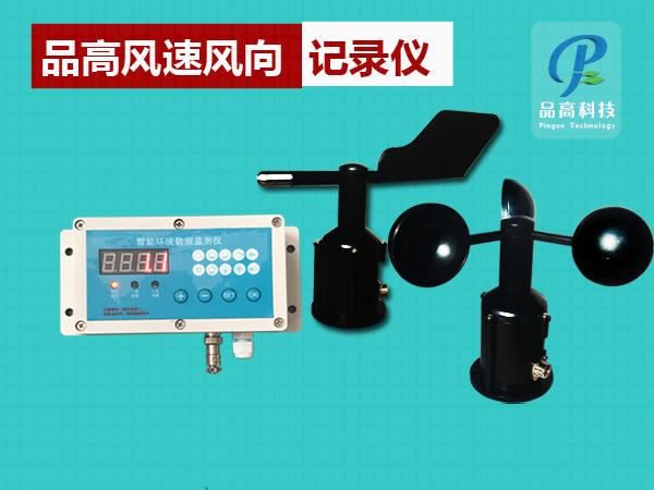 品高电子PG520风速风向监测仪风速风向记录仪