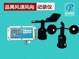 品高电子PG520风速风向监测仪风速风向记录仪;