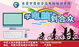 东莞厚街三屯平面设计美工专业培训 厚街合众电脑培训