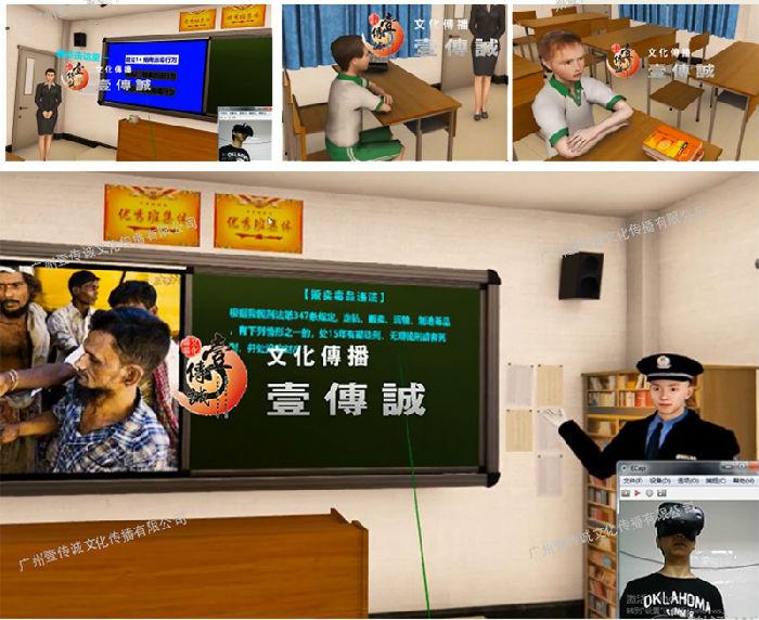 PC端 VR禁毒戒毒模拟(禁毒普法)