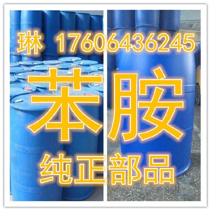 山东苯胺生产厂家价格 江苏苯胺价格 金岭苯胺价格