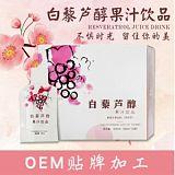 山东济宁白藜芦醇生产厂家 白藜芦醇OEM加工 美白养颜 美容院会所产品供应