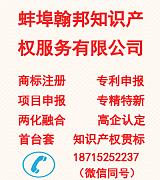 蚌埠商標注冊流程及費用多少錢蚌埠哪里辦理商標注冊