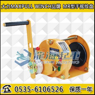 MR-1大力手摇绞盘,MAXPULL WINCH手摇绞盘