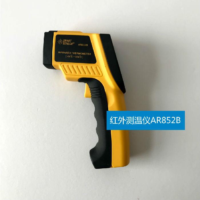 AR852B+红外线测温枪 红外测温仪西安美氏米阳