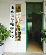 翰林文化教育咨詢服務中心