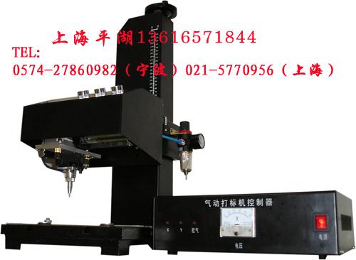 供应上海平湖工业打标机 奉化打标机 慈溪打标机