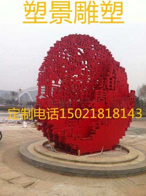 四川不锈钢镂空文字烤漆雕塑 广场景观雕塑定制