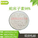 蛇床子素 98%CAS号484-12-8厂家货源高规格原料 蛇床子提取物