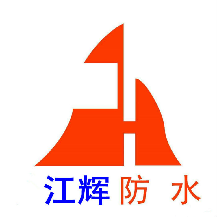 江门台山市江辉防水补漏工程有限公司