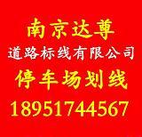 南京达尊道路标线有限公司供应南京停车场划线