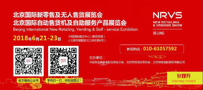 2018北京新零售及无人售货自动售货机智慧零售展览会