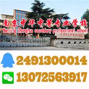 南京中华中等专业学校服装设计与工艺