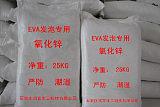 河北EVA发泡剂EVA发泡氧化锌生产