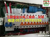 杭州三替公司水电工师傅维修电路85785256