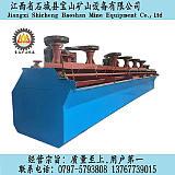 江西宝山优质充气式浮选机 浮选设备 选矿设备 石城浮选机厂家直销;
