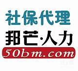 武汉社保代缴,有哪些靠谱的公司呀?