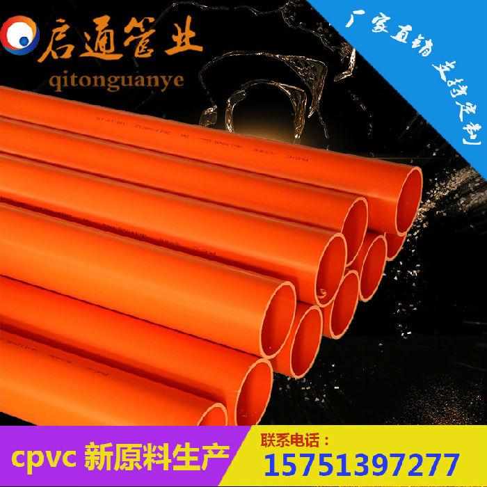 工厂直销CPVC高压电力护套管电缆管通讯电力埋线排水110厚度5mm
