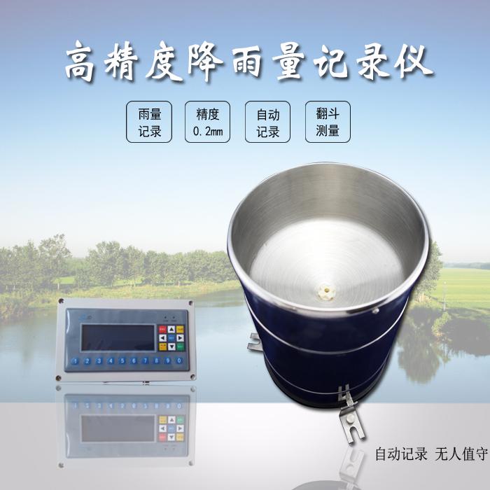 品高电子PG210雨量记录仪