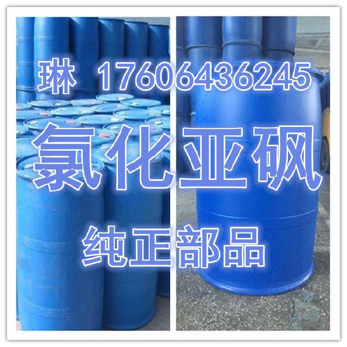 山东氯化亚砜价格 武汉氯化亚砜生产厂家价格