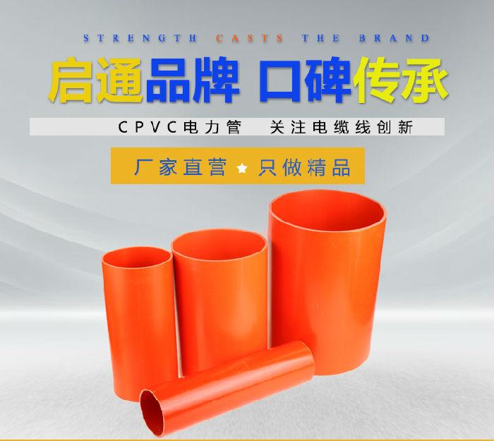 工厂直销cpvc电力管样品110pvc塑料管电缆保护套管地埋穿线电力管