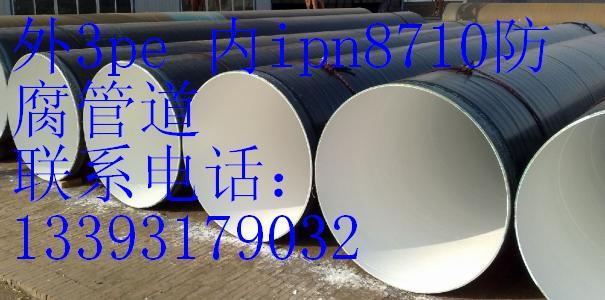 甘肅螺旋管飲水管道外壁3pe防腐 內壁ipn8710防腐鋼管