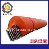 江西专业选煤1500螺旋溜槽 选矿设备 玻璃钢螺旋溜槽厂家直销;
