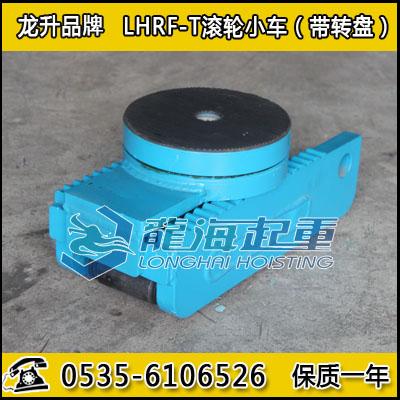 LHRF-T10载重滚轮小车,10吨龙升载重滚轮小车