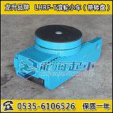 LHRF-T10载重滚轮小车,10吨龙升载重滚轮小车;