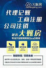 5.1月大酬宾代理记账报税200-400元一个月
