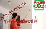 杭州三替公司油漆工墙面粉刷师傅85785256