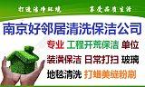 南京玄武区保洁电话家政保洁服务公司周边日常开荒保洁玻璃地毯清洗