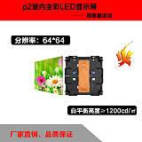 深圳市浩宏光电 LED显示屏 小间距 室内全彩 户外防水