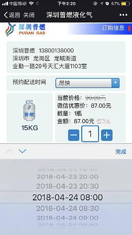 微信订气系统