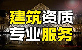 河南商丘建筑资质市政资质代办安阳资质升级增项