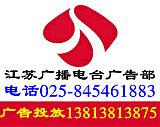 江苏广播电台广告代理公司