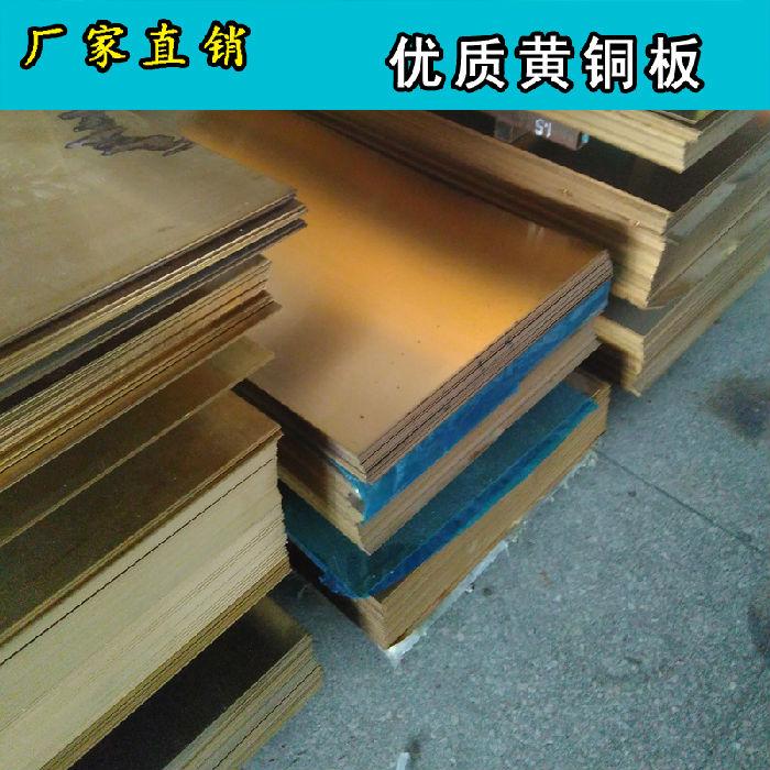 深圳批发H59黄铜板 黄铜厚板 薄板 雕刻板厂家现货