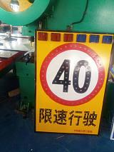 重庆太阳能限速行驶标志牌 公路施工限速行驶标志 交通标志牌;