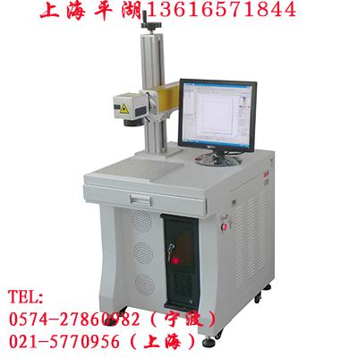 供应上海平湖光纤激光打标机 慈溪光纤激光打标机 余姚光纤激光打标机