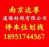 南京达尊道路标线有限公司供应南京停车位划线