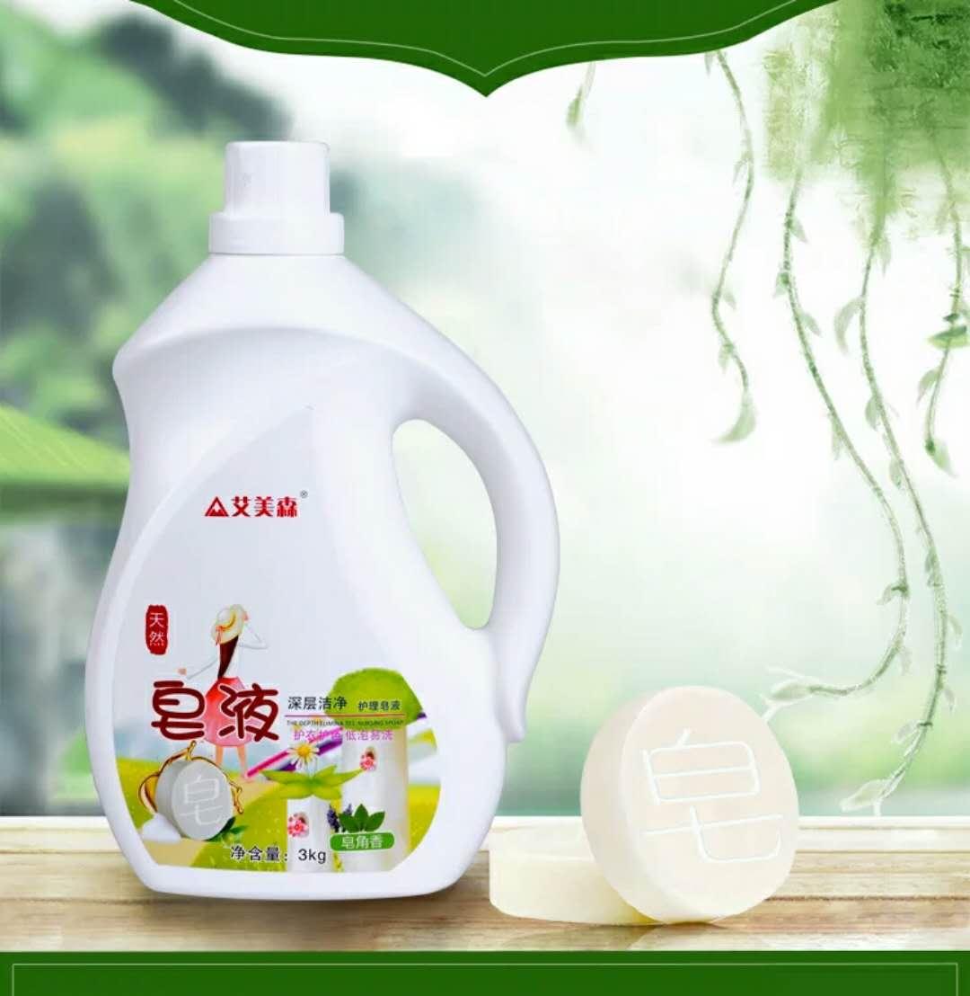 【厂家直销】艾美森品牌洗护皂液 3KG装 全效升级 深层洁净护理 温和不刺激