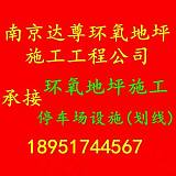 南京环氧地坪,南京达尊防静电环氧地坪