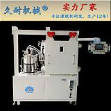 東莞久耐環氧樹脂電機 電容真空灌膠機廠家