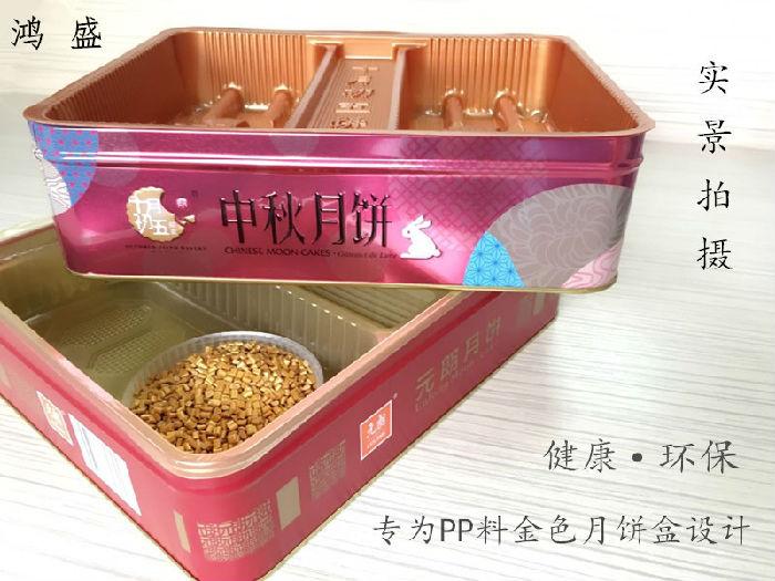 鸿盛 厂家直销 高质量食品级PP料母粒 适用于月饼盒饼托(金色珠光色母)