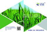 中环国科(北京)环保科技有限公司生产销售各种畜牧环保设备