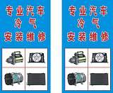 信宜汽车空调维修_安装维修、保养清洗、空调维修