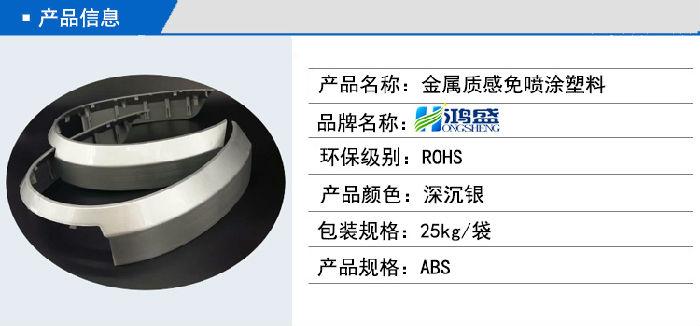 鸿盛 金属质感 免喷涂塑料(深沉银ABS)