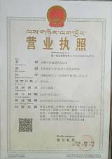 专业代办西藏本地各项施工三级资质