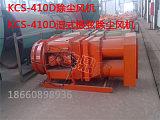 KCS-410D除塵風機,礦用KCS-410D除塵風機;